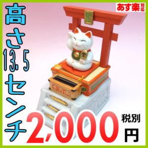招き猫 神社