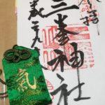 三峯神社の御朱印とお守りで開運パワー最大!