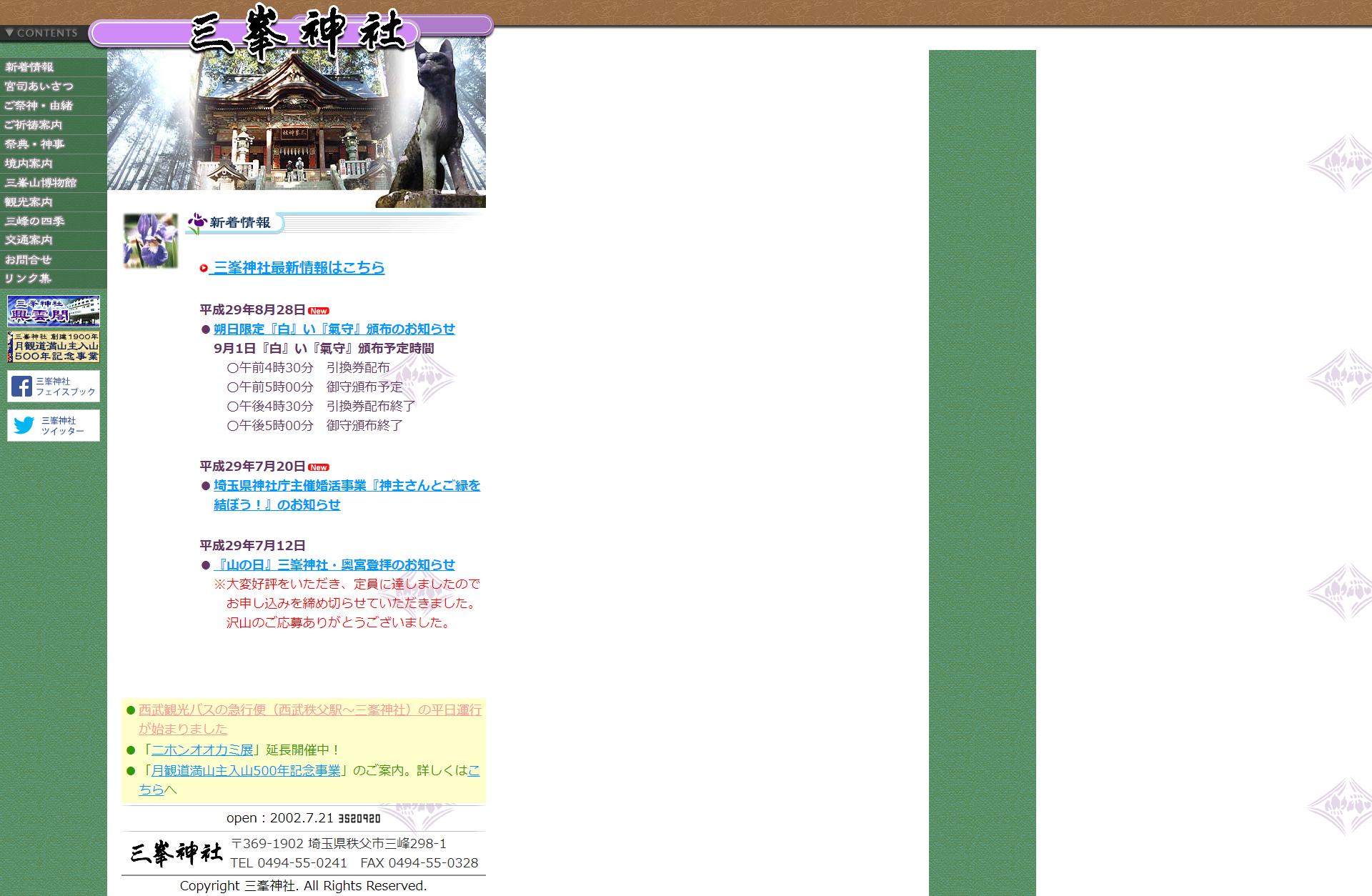 三峯神社HP
