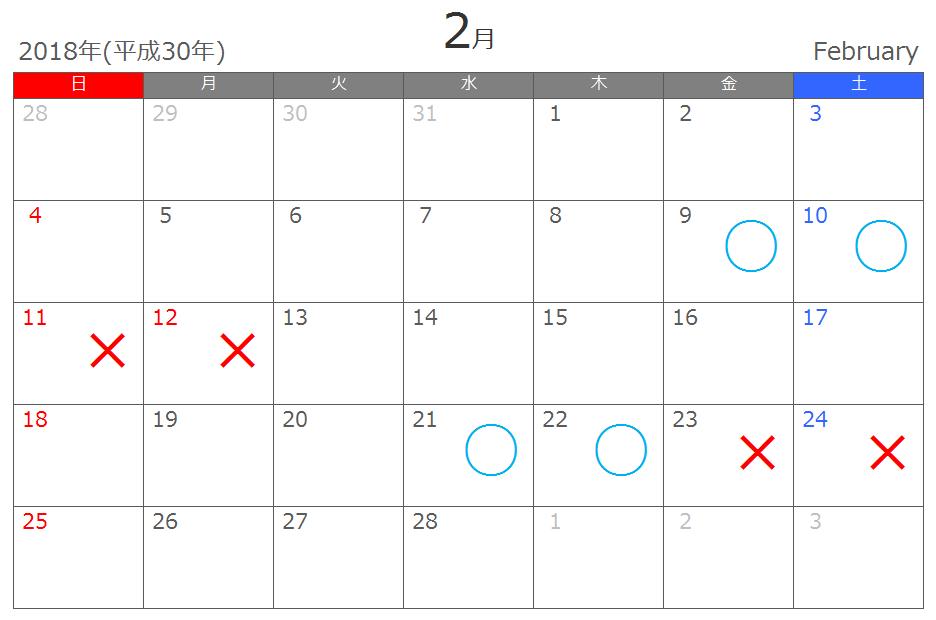 運気は12日周期でやってくる!? ついてない日は運の悪い日なだけかもしれない。