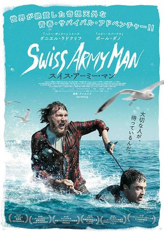 ハリーポッターが死体で、しかも便利機能もあり!?映画『スイスアーミーマン』を観た感想を書きます。