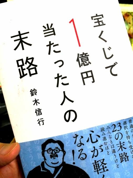 宝くじで一億円当たった人の末路は幸せ?不幸せ?