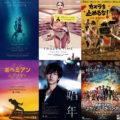 2018年12月の映画鑑賞記録
