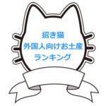 招き猫で外国人が喜ぶお土産ランキング2020版